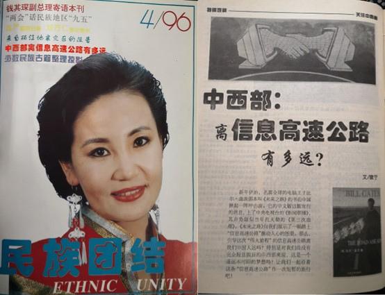 3. 3. 1996年第4期·《中西部:离信息高速公路有多远?》.jpg